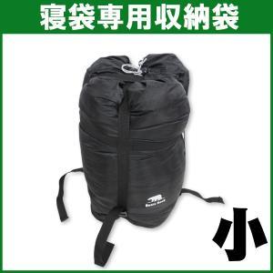 寝袋 予備袋 小バッグ|kurayashiki