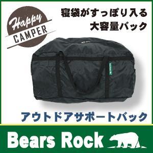 アウトドアサポートバック 収納袋 大容量 寝袋 かばん|kurayashiki