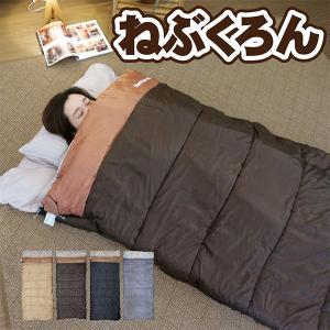 寝袋 封筒型 ねぶくろん 洗える Bears Rock TX-701 シュラフ 布団 ふとん キャン...