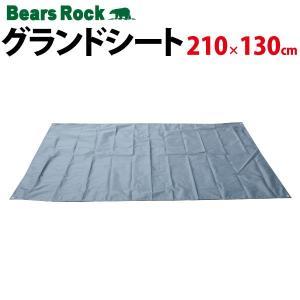 Bears Rock グランドシート 210×130cm テント用 アウトドア キャンプ レジャーシ...