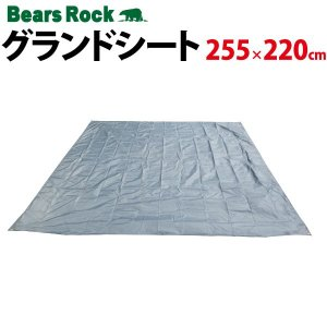 Bears Rock グランドシート 255×220cm テント用 アウトドア キャンプ レジャーシート kurayashiki