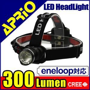 LED ヘッドライト ヘッドランプ APRIO 懐中電灯 釣り 作業 アウトドア キャンプ ズーム 300ルーメン フォーカスコントロール 夜釣り 単3乾電池 HA-31 即納|kurayashiki