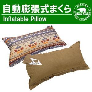 Bears Rock 枕 インフレータブル ピロー キャンプ 空気 エアー枕 携帯 枕 旅行 キャンプ用品 災害用 防災 アウトドア 野外 屋外|kurayashiki