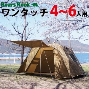テント ワンタッチ ドーム ワンタッチテント 大型 ドーム型 フライシート キャンプ 6人用 5人用 Bears Rock AXL-601 防水 フルクローズ ファミリー|kurayashiki