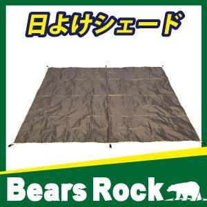日よけシェード ビッグベアーテント Bears Rock サイドウォール ドーム ワンタッチテント 大型 ドーム型 フライシート キャンプ 6人用 5人用 防水 kurayashiki