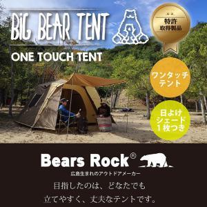 テント ワンタッチ ドーム ワンタッチテント 大型 ドーム型 フライシート キャンプ 6人用 5人用 Bears Rock AXL-601 防水 フルクローズ ファミリー|kurayashiki|02