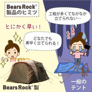テント ワンタッチ ドーム ワンタッチテント 大型 ドーム型 フライシート キャンプ 6人用 5人用 Bears Rock AXL-601 防水 フルクローズ ファミリー|kurayashiki|06