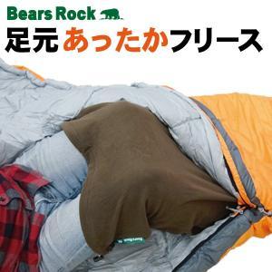 寝袋 足元 フリース インナー シュラフ コンパクト Bears Rock|kurayashiki