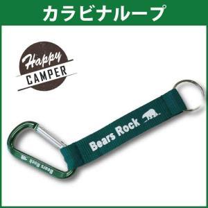 カラビナ チェーン カラビナループ ストラップ キーチェーン キャンプ アウトドア カラビナ Bears Rock kurayashiki