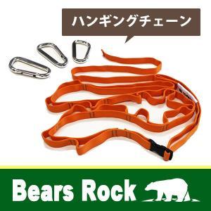 Bears Rock ハンギングチェーン 138〜266cm キャンプ アウトドア テント カラビナ kurayashiki