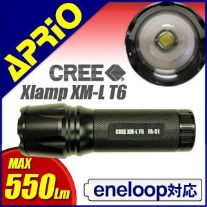 懐中電灯 LED懐中電灯 強力 ミニ ハンディライト フラッシュライト CREE T6 550ルーメン ズーム 電池 エネループ FA-51|kurayashiki