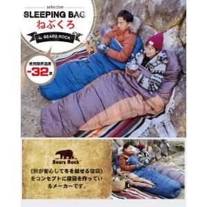 寝袋 冬用 車中泊 マミー型 洗える 冬用寝袋 シュラフ 4シーズン Bears Rock FX-402D キャンプ ツーリング アウトドア 防災 -32度 kurayashiki 02