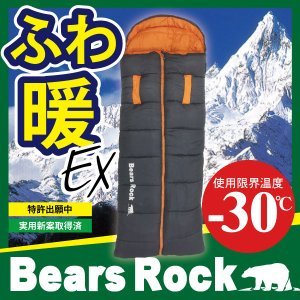 寝袋 封筒型 冬用 車中泊 センタージップ 洗える シュラフ Bears Rock FX-432G 4シーズン キャンプ ツーリング アウトドア 防災 -30度 kurayashiki
