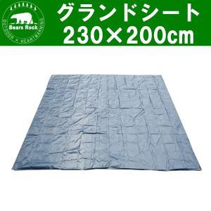 Bears Rock グランドシート 230×200cm テント用 アウトドア キャンプ レジャーシート kurayashiki