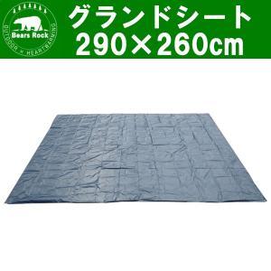 Bears Rock グランドシート 290×260cm テント用 アウトドア キャンプ レジャーシート kurayashiki