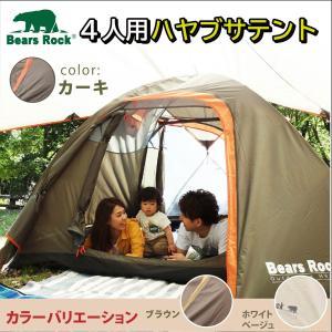 テント スピードテント ドーム キャンプ ファミリー 4人用 コンパクト ツーリング フェス ワンタッチ 一泊 登山 バイク ハヤブサ Bears Rock TM-401|kurayashiki|02