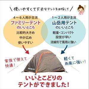 テント スピードテント ドーム キャンプ ファミリー 4人用 コンパクト ツーリング フェス ワンタッチ 一泊 登山 バイク ハヤブサ Bears Rock TM-401|kurayashiki|03