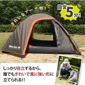 テント スピードテント ドーム キャンプ ファミリー 4人用 コンパクト ツーリング フェス ワンタッチ 一泊 登山 バイク ハヤブサ Bears Rock TM-401|kurayashiki|04