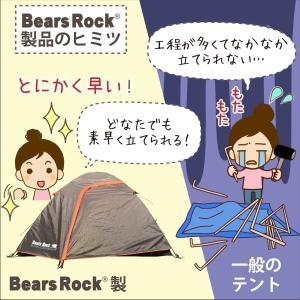 テント スピードテント ドーム キャンプ ファミリー 4人用 コンパクト ツーリング フェス ワンタッチ 一泊 登山 バイク ハヤブサ Bears Rock TM-401|kurayashiki|05