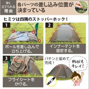 テント スピードテント ドーム キャンプ ファミリー 4人用 コンパクト ツーリング フェス ワンタッチ 一泊 登山 バイク ハヤブサ Bears Rock TM-401|kurayashiki|06