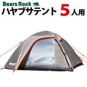 テント 5人用 ドーム ファミリー スピードテント キャンプ コンパクト ツーリング 4人用 フェス...