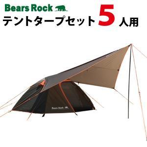 テント 5人用 ドーム ファミリー タープセット スピードテント キャンプ コンパクト ツーリング ...