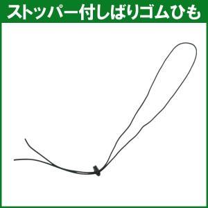 しばり紐 1本 寝袋|kurayashiki
