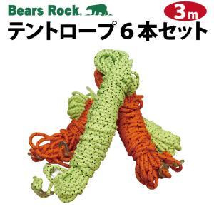 Bears Rock ロープ キャンプ テント タープ 自在 3m 6本セット kurayashiki