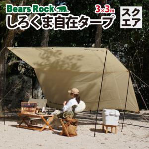 スクエアタープ 【Bears Rock】 ポール2本付き しろくま自在タープ 正方形 テント おすす...