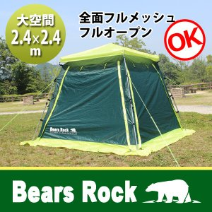 タープ スクリーン Bears Rock ST-501 ワンタッチ  テント 2.4m×2.4m フルクローズ フルオープン 日よけ サンシェード キャノピー 対水圧2000 kurayashiki
