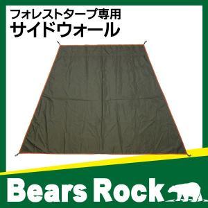 サイドウォール フォレストタープ タープ スクリーン 全面網戸 ワンタッチ テント フルオープン 日よけ サンシェード キャノピー 耐水圧1000 Bears Rock|kurayashiki