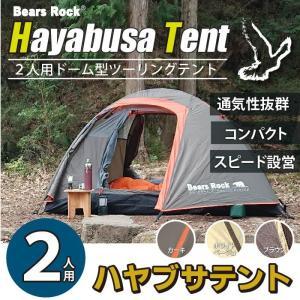 テント ツーリング 登山 ドーム キャンプ ソロキャンプ 2人用 1人用 バイク ハヤブサ Bears Rock TS-201 コンパクト フェス kurayashiki 02