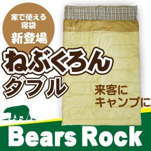寝袋 封筒型 ねぶくろん ダブル 洗える Bears Roc...