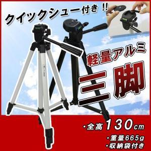 三脚 カメラ ビデオカメラ 軽量 コンパクト 一眼レフ 130cm 旅行 記念写真 海外 F3420