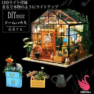 ドールハウス ミニチュア  ドールハウス キット 手作りキット DIYキット LEDライト付属  ハンドメイド 木製 おもちゃ プレゼント 花屋さん