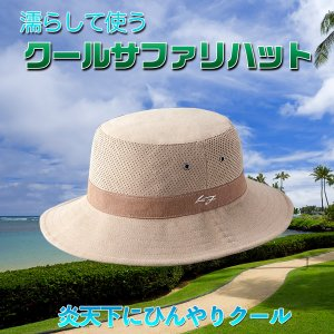クール サファリハット メッシュ 軽量68グラム‐ UVカット帽子 熱中症対策  気化熱式 折りたたみ可能 コンパクト 男性|kurazo