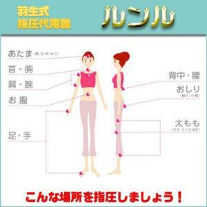 羽生式指圧代用器 ルンル‐お腹マッサージ リンパマッサージ ダイエット|kurazo|02
