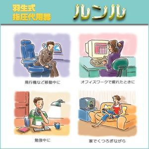 羽生式指圧代用器 ルンル‐お腹マッサージ リンパマッサージ ダイエット|kurazo|03
