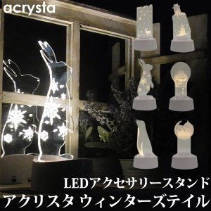 LED アクセサリースタンド アクリスタ ウインターズテイル-LEDライト 人感センサー ピアススタンド ピアス収納 電池式 USB インテリアスタンド ネコ うさぎ|kurazo