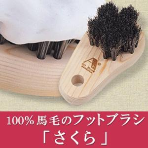 フットブラシ さくら‐かかと 角質ケア フットケア 角質除去 足裏 爪ブラシ 足指 ひのき 馬毛 浅草アートブラシ|kurazo