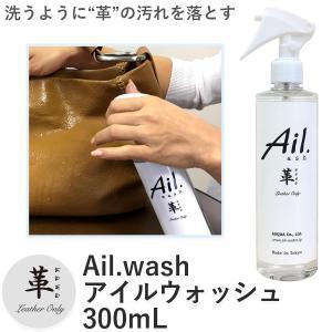 革専用クリーナー Ail.wash スプレー 300mL‐日本製 アイルウォッシュ 高品質 レザークリーニング 手軽 簡単 除菌 消臭 抗菌 靴 バッグ スウェード|kurazo