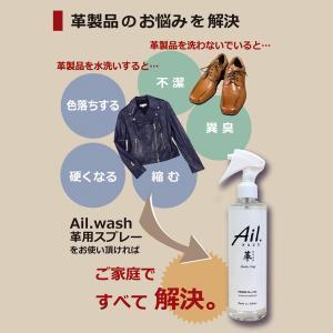 革専用クリーナー Ail.wash スプレー 300mL‐日本製 アイルウォッシュ 高品質 レザークリーニング 手軽 簡単 除菌 消臭 抗菌 靴 バッグ スウェード|kurazo|02