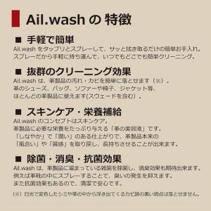 革専用クリーナー Ail.wash スプレー 300mL‐日本製 アイルウォッシュ 高品質 レザークリーニング 手軽 簡単 除菌 消臭 抗菌 靴 バッグ スウェード|kurazo|03