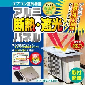 節電対策 エアコン室外機用アルミ断熱・遮断パネル‐省エネ 取付簡単 エアコン 室外機カバー エアコンカバー 保護カバー 屋外 日よけ 雨よけ 雪よけ 日本製|kurazo