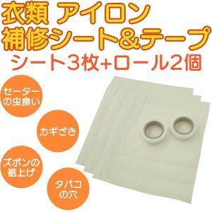 衣類 アイロン 補修シート&テープ-カギざき 焦げ穴 擦り切れ セーター ニット 虫食い アイロン接着|kurazo