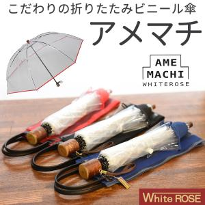 折りたたみ ビニール傘 アメマチ‐折りたたみ傘 AMEMACHI 透明傘 手開き 8本骨 ビニ傘 丈夫 軽量 逆支弁 最高級 風に強い|kurazo