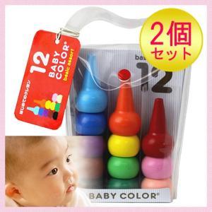 ベビーコロール ベーシック・アソート 12色 2個セット‐クレヨン 出産祝い 卒園祝い 入園祝い 入学祝い|kurazo