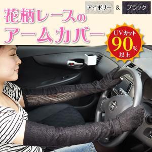 花柄レースのアームカバー‐レディース UVカット おしゃれ kurazo