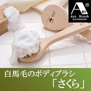 柔らかめ ボディブラシ さくら‐白馬毛 天然木持ち手 ひのき お風呂 背中 泡立ち 毛穴 浅草アートブラシ|kurazo