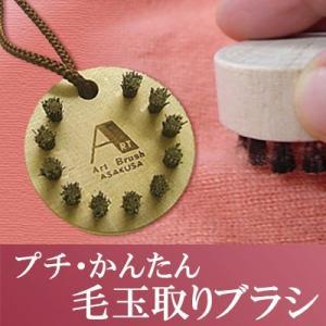 浅草アートブラシ プチ・かんたん毛玉取りブラシ(ブラシクリーナー付)|kurazo
